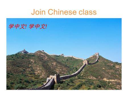Join Chinese class 学中文 !. About Ms. Wu Chinese teacher in BHS, RHS Born in Chengdu, China Where pandas live. She has two children and they are both Rebels.