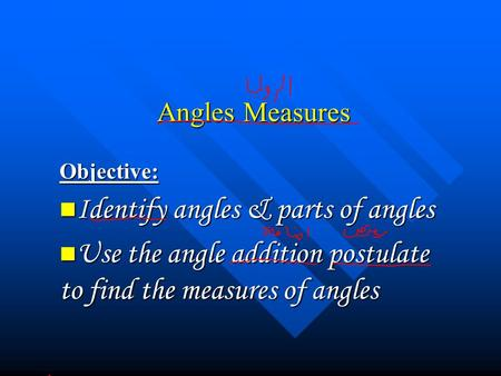 Angles Measures Angles Measures Objective: Identify angles & parts of angles Identify angles & parts of angles Use the angle addition postulate to find.