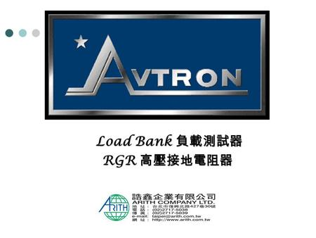 Load Bank 負載測試器 RGR 高壓接地電阻器 What Is A Load Bank? Load Banks are devices designed to provide electrical loads for testing power sources such as for testing.