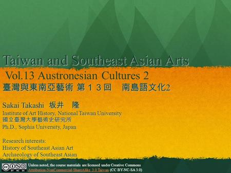 Taiwan and Southeast Asian Arts 臺灣與東南亞藝術 第13回 南島語文化 2 Taiwan and Southeast Asian Arts Vol.13 Austronesian Cultures 2 臺灣與東南亞藝術 第13回 南島語文化 2 Sakai Takashi.