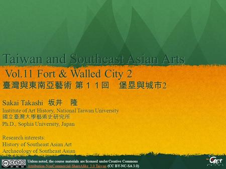 Taiwan and Southeast Asian Arts Vol.11 Fort & Walled City 2 臺灣與東南亞藝術 第11回 堡塁與城市 2 Sakai Takashi 坂井 隆 Institute of Art History, National Taiwan University.