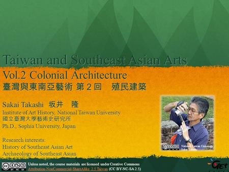 Taiwan and Southeast Asian Arts Vol.2 Colonial Architecture 臺灣與東南亞藝術 第2回 殖民建築 Sakai Takashi 坂井 隆 Institute of Art History, National Taiwan University 國立臺灣大學藝術史研究所.