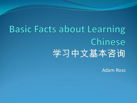 学习中文基本咨询 Adam Ross. Which Chinese to Learn? Mandarin Chinese (Putonghua 普通话 or Guoyu 国语 ) is the national language of both the People's Republic of China.