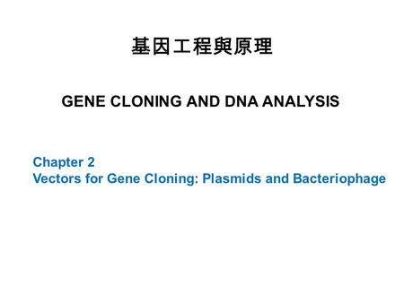 基因工程與原理 GENE CLONING AND DNA ANALYSIS Chapter 2