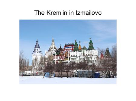 The Kremlin in Izmailovo. The Kremlin in Izmailovo - a favorite place of Muscovites and tourists. It is a center of culture and entertainment, where everyone.