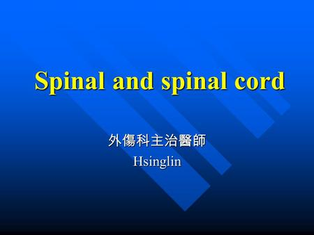 Spinal and spinal cord 外傷科主治醫師Hsinglin. Low back pain and radiculopathy Imaging studies and further testing not helpful the first 4 weeks Imaging studies.