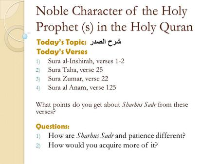 Noble Character of the Holy Prophet (s) in the Holy Quran Today's Topic: شرح الصدر Today's Verses 1) Sura al-Inshirah, verses 1-2 2) Sura Taha, verse 25.