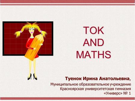 tok mathematics