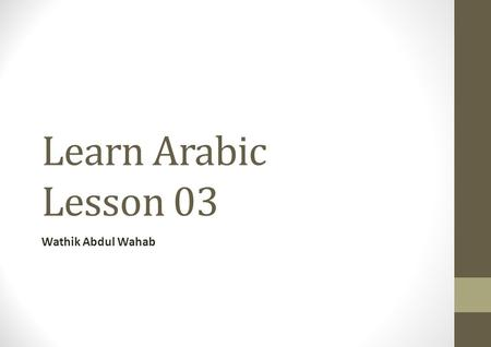 Learn Arabic Lesson 03 Wathik Abdul Wahab. سزرذ SeenZaiRa'aThaal SandZoomRabbitThe SareerZujajRajulThubaab سَرِيرْزُجَاجْرَجُلْذُبَابْ