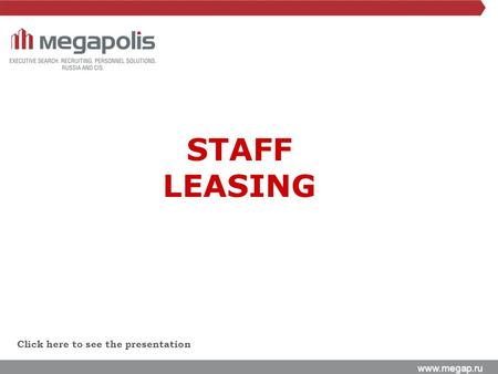 Www.megap.ru Click here to see the presentation STAFF LEASING.