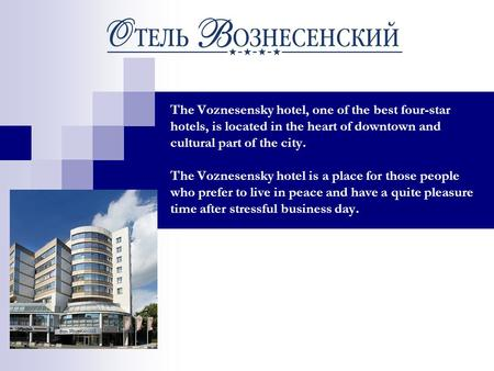 The Voznesensky hotel, one of the best four-star hotels, is located in the heart of downtown and cultural part of the city. The Voznesensky hotel is a.