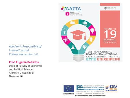 Academic Responsible of Innovation and Entrepreneurship Unit: Prof. Eugenia Petridou Dean of Faculty of Economic and Political Sciences Aristotle University.