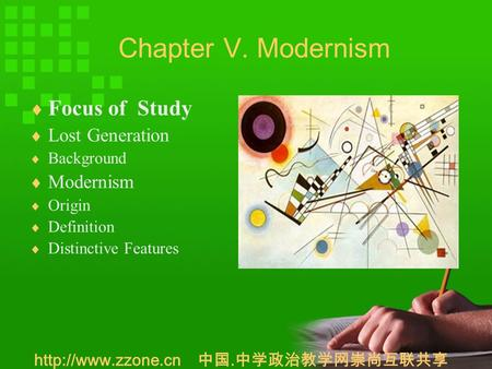 中国. 中学政治教学网崇尚互联共享 Chapter V. Modernism  Focus of Study  Lost Generation  Background  Modernism  Origin  Definition  Distinctive.