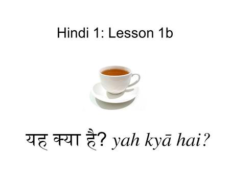 Hindi 1: Lesson 1b. Mix 'n' match Activity: As you come in you will be given a card with a Hindi character on. Now you have to wander around the room.