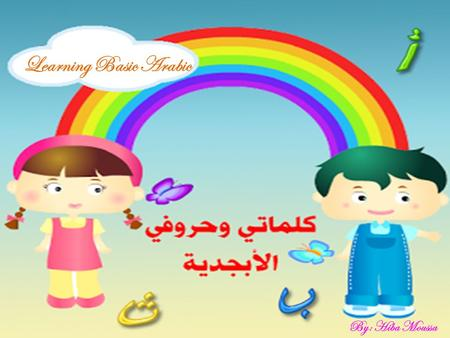 Learning Basic Arabic By: Hiba Moussa. Grade Level : Grade 1 Content Area : Arabic Alphabet, Colors (in Arabic), Days of the week (In Arabic), numbers(1-10).