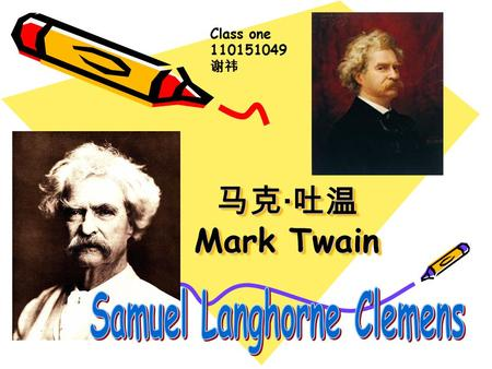 马克 · 吐温 Mark Twain Class one 110151049 谢祎. 1835, 11, 30 born in Florida, Missouri 1847 his father died of pneumonia 1848 printer's apprentice 1851 a.
