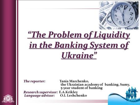 """The Problem of Liquidity in the Banking System of Ukraine"""