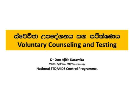 Dr Don Ajith Karawita MBBS, PgD Ven, MD Venereology National STD/AIDS Control Programme.