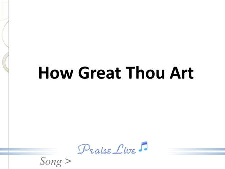 Song > How Great Thou Art. Song > O Lord my God! When I in awesome wonder Consider all The worlds Thy hands have made. How Great Thou Art.
