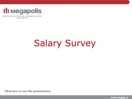 Www.megap.ru Click here to see the presentation Salary Survey.