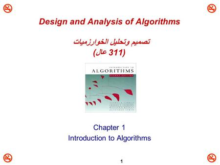1 Design and Analysis of Algorithms تصميم وتحليل الخوارزميات (311 عال) Chapter 1 Introduction to Algorithms.