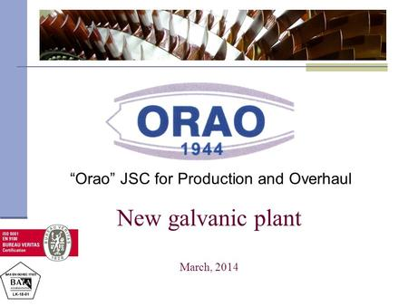 "New galvanic plant March, 2014 ""Orao"" JSC for Production and Overhaul."