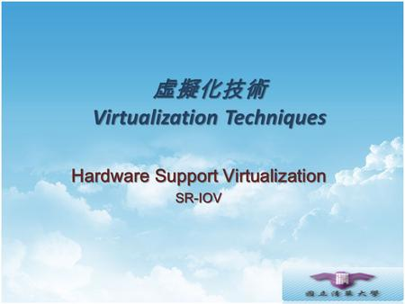 虛擬化技術 Virtualization Techniques Hardware Support Virtualization SR-IOV.