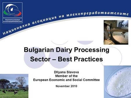 Bulgarian Dairy Processing Sector – Best Practices DIlyana Slavova Member of the European Economic and Social Committee November 2010.