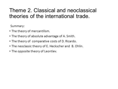 Theme 2. Classical and neoclassical theories of the international trade. Summary: The theory of mercantilism. The theory of absolute advantage of A. Smith.
