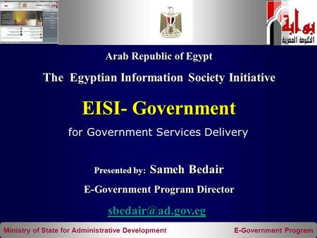 Ministry of State for Administrative Development E-Government Program Arab Republic of Egypt The Egyptian Information Society Initiative EISI- Government.