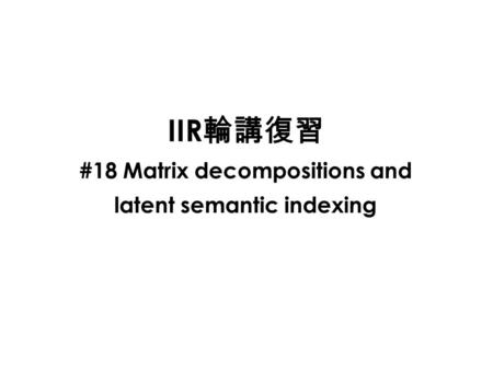 IIR 輪講復習 #18 Matrix decompositions and latent semantic indexing.