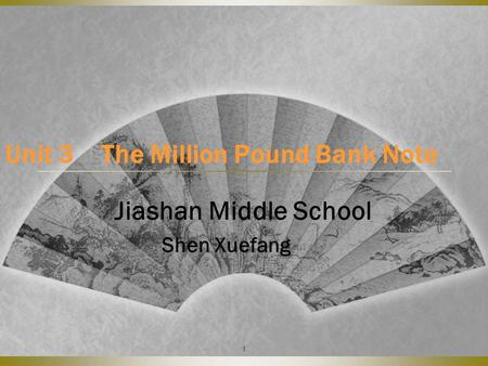 1 Unit 3 The Million Pound Bank Note Jiashan Middle School Shen Xuefang.