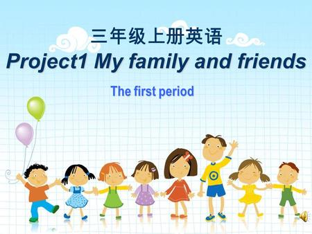 Project1 My family and friends The first period. My name is Gao Limin. Family name Gao Given name Limin.