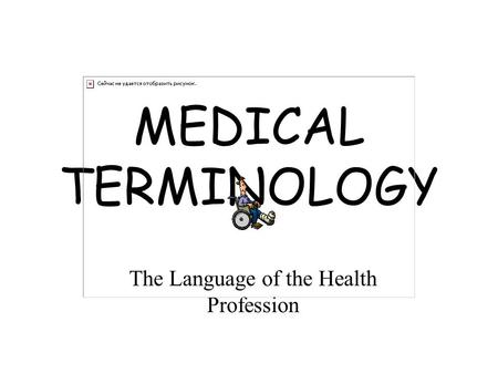 MEDICAL TERMINOLOGY The Language of the Health Profession.
