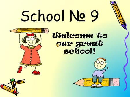 School 9 Welcome to our great school!. It's our school. W e go to school by bus. Our school is situated in centre of city. Our school has 4 floors, and.