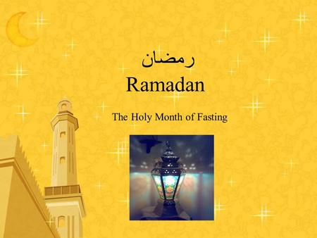 The Holy Month of Fasting