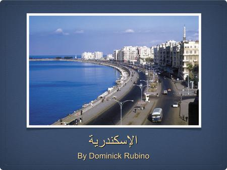 الإسكندرية By Dominick Rubino. Αλεξάνδρεια Basic Info Second largest city مدينة in في Egypt Population is 4.1 million It stretches along the Mediterranean.