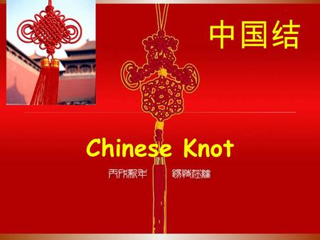 Chinese Knot. Chinese Knot or Chinese traditional decorating Knot is a kind of characteristic folk decorations of handicraft art.