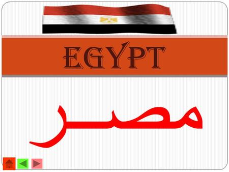 مصــر Egypt. By Mohamed Eldwiny TCLP Egyptian Teacher 2011- 2012 Safford K-8 Magnet School.