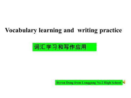Vocabulary learning and writing practice Byron Dong from Longgang No.2 High School.