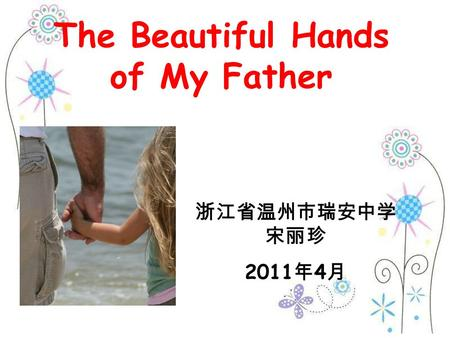 The Beautiful Hands of My Father 2011 4. Smiled ?