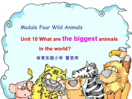 Module Four Wild Animals Unit 10 What are the biggest animals in the world?
