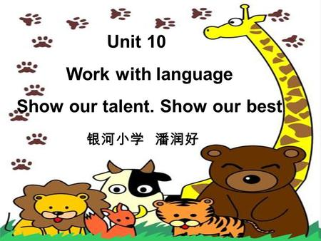 Unit 10 Work with language Show our talent. Show our best.