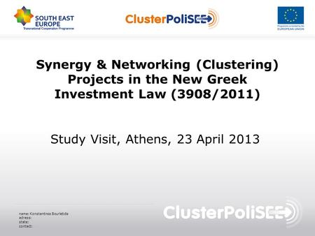 Synergy & Networking (Clustering) Projects in the New Greek Investment Law (3908/2011) Study Visit, Athens, 23 April 2013 name: Konstantinos Bourletidis.