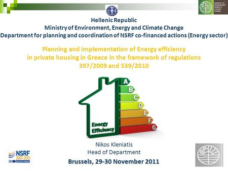 1 Hellenic Republic Ministry of Environment, Energy and Climate Change Department for planning and coordination of NSRF co-financed actions (Energy sector)