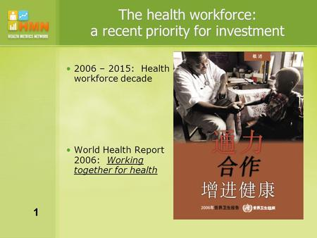 The health workforce: a recent priority for investment 2006 – 2015: Health workforce decade World Health Report 2006: Working together for health 1.