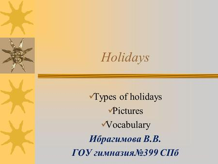 Holidays Types of holidays Pictures Vocabulary Ибрагимова В.В.