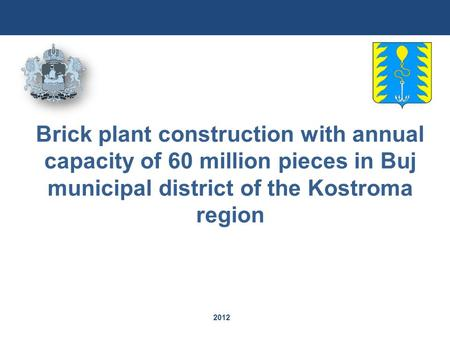 2012 Brick plant construction with annual capacity of 60 million pieces in Buj municipal district of the Kostroma region.