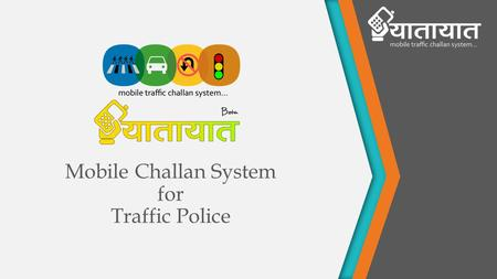 Mobile Challan System for Traffic Police. About यातायात system is an Android based mobile application for Traffic Police Real time application integrated.