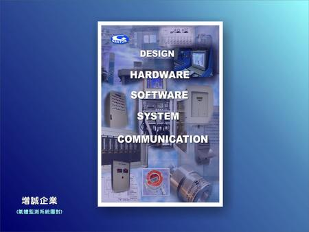 Gas Monitor Management 氣體監測管理 GAS MONITORING SYSTEM DESIGN HARDWARE SOFTWARE SYSTEM COMMUNICATION.